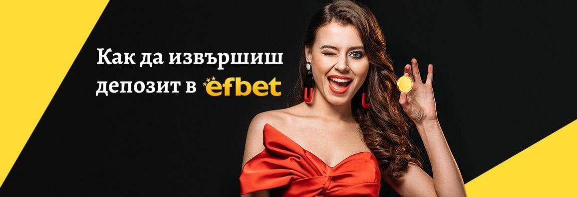 Ефбет Депозит — Как да извършиш депозит в Efbet
