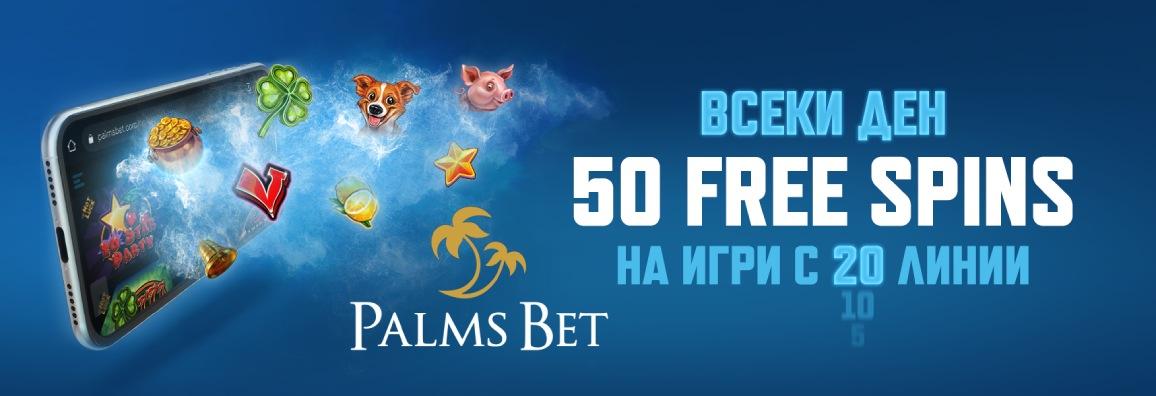 Печели всеки ден — 50 Безплатни Завъртания в Палмс Бет