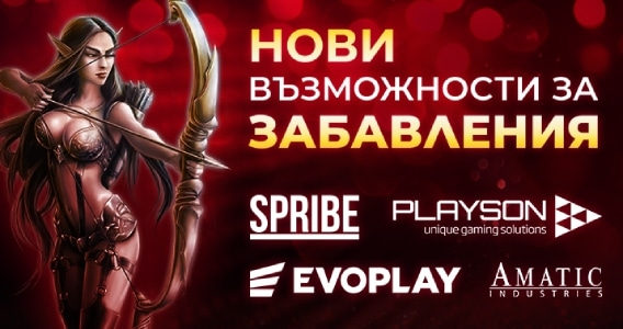 Четири нови доставчици на казино игри в Уинбет