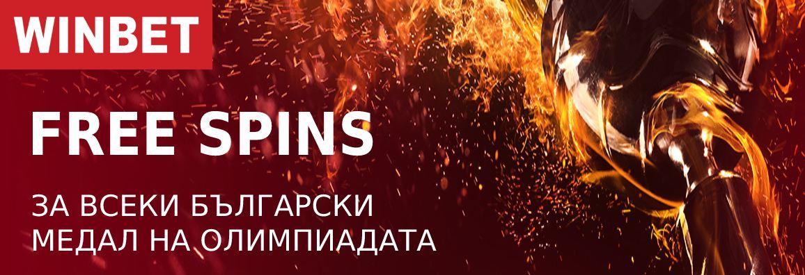 Играй в WinbetOlympics и вземи до 100 Безплатни Врътки
