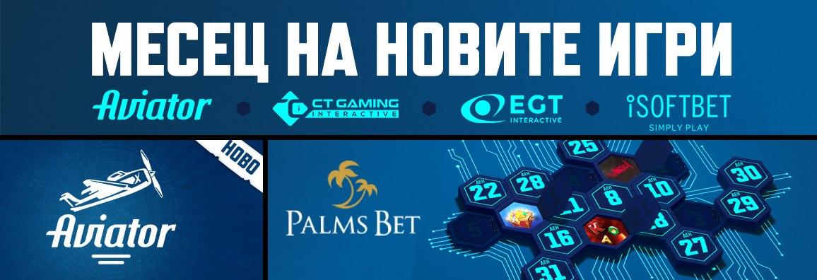 Месец на новите игри в Palms Bet — Всеки ден нова игра