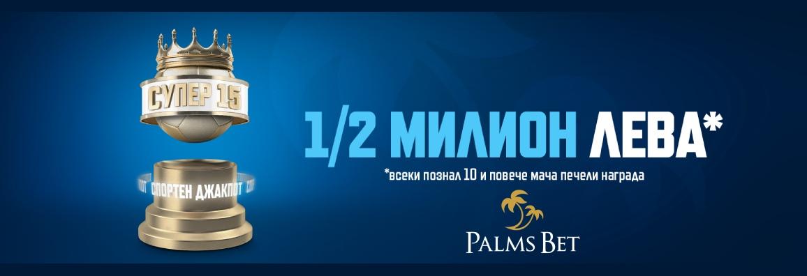 Спечели невероятни суми от Palms Bet Спортен джакпот