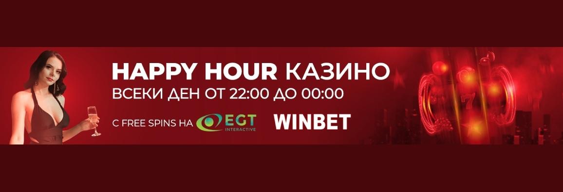 Winbet Happy Hour Казино Носи 100 Безплатни Врътки